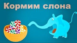 Мультик про слона - Учимся считать до 20 - считаем леденцы