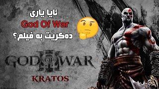 ئایا یاری God Of War دەکرێت بە فیلم Film؟ 🤔