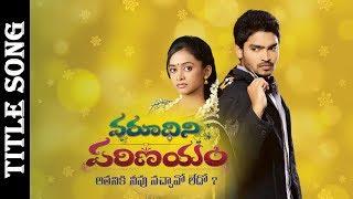 Varudhini Parinayam - Title Song | Ravi Krishna, Chandana | Zee Telugu Tv Serial