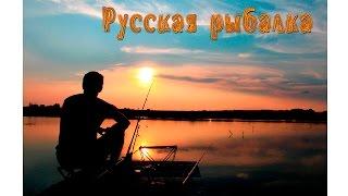 РОСІЙСЬКА РИБАЛКА: ВЕСНЯНЕ ЗАГОСТРЕННЯ ))