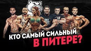Живая Сталь в преддверии чемпионата Санкт-Петербурга (preview)