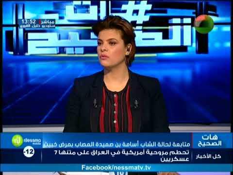 هات شعندك : متابعة لحالة الشاب أسامة بن صميدة المصاب بمرض خبيث