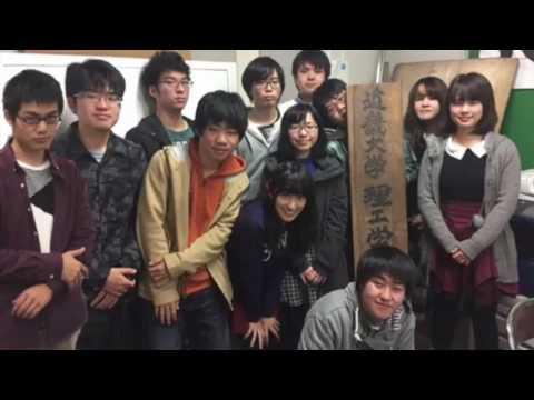 理工学部学生自治会