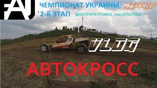 Чемпионат Украины по автокроссу