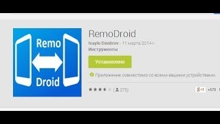 как пользоваться RemoDroid