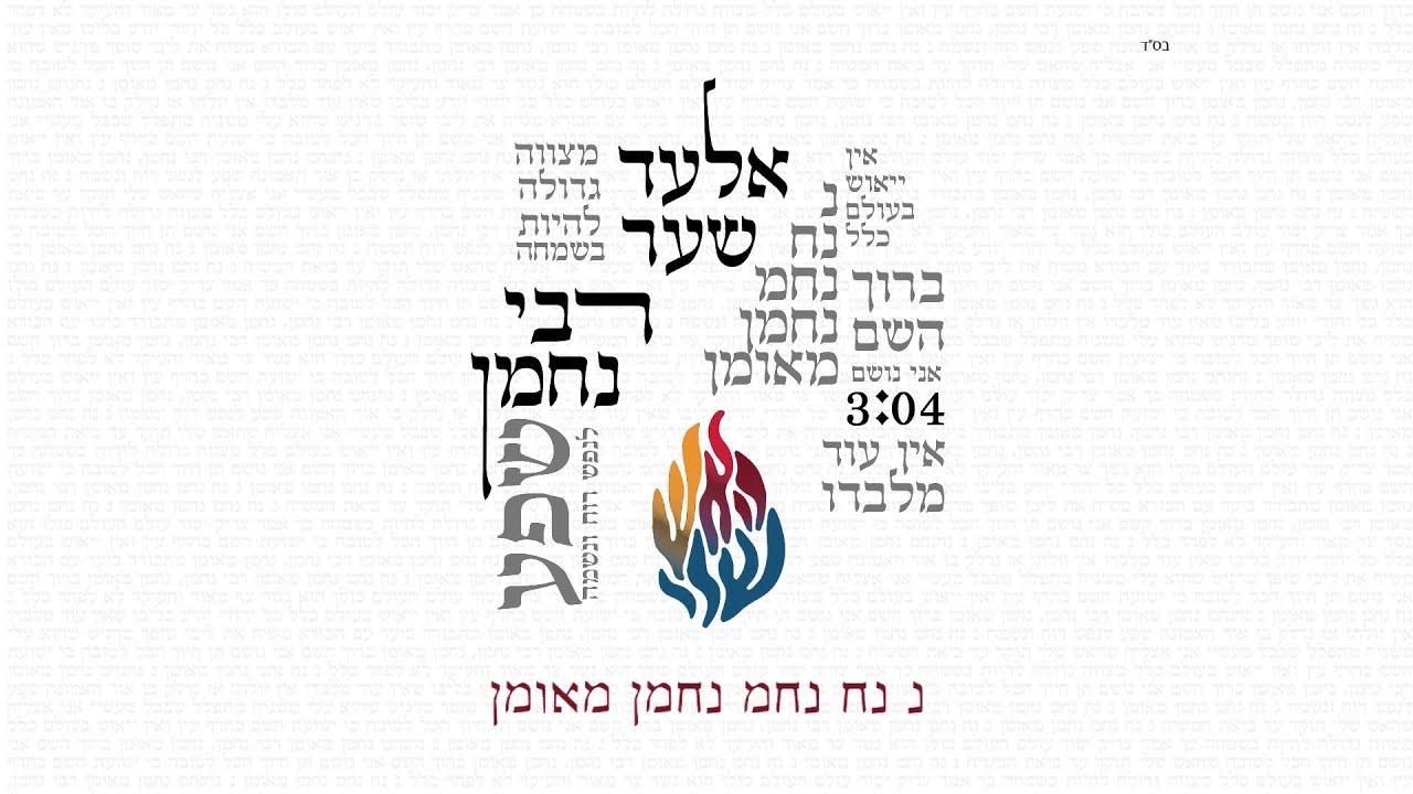 Elad Shaer - Rabbi Nachman // אלעד שער - רבי נחמן