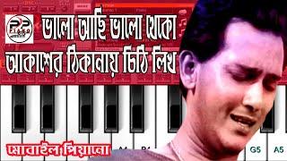 ভালো আছি ভালো থেকো | Bhalo Achi Bhalo Theko | Amar Bhitoro Bahire | Mobile Piano Tutorial | ORG 2020