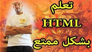 الدرس [7] دورة HTML : اضافة قائمة الى الصفحة بها الايميل و العنوان ورقم الهاتف