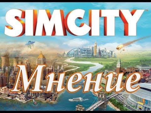 SimCity 2013 -
