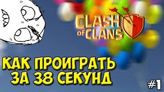 #1 Приколы в Clash of Clans - Воздушные шары (Нападение на Провектора)