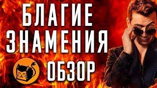 """Благие знамения """"Good Omens"""" обзор сериала"""