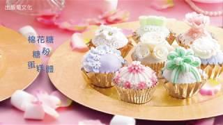 世界第一簡單!可愛無敵的棉花糖翻糖甜點:試作影片
