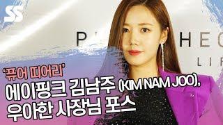 에이핑크 김남주 (Apink KIM NAM JOO), 우아한 사장님 포스