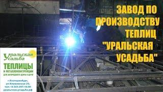 СВАРКА ПОЛУАВТОМАТ В ЗАЩИТНОМ ГАЗЕ ТЕПЛИЦ. КАЧЕСТВЕННЫЙ ШОВ!(Сварка теплиц, полуавтоматом в газе. Очень качественный шов. http://ural-usadba.ru/manufacturing.html., 2016-01-11T15:00:19.000Z)