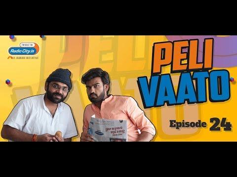 Peli Vaato Episode 24 | Kishor kaka | Rj Harshil