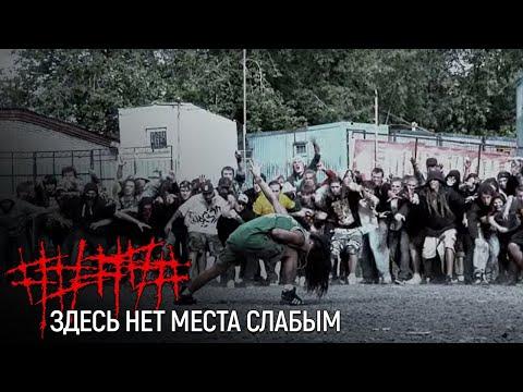 ##### (5diez) - Здесь нет места слабым (official Video)