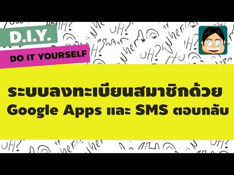 DIY ระบบลงทะเบียนสมาชิกด้วย Google Apps และ SMS ตอบกลับ