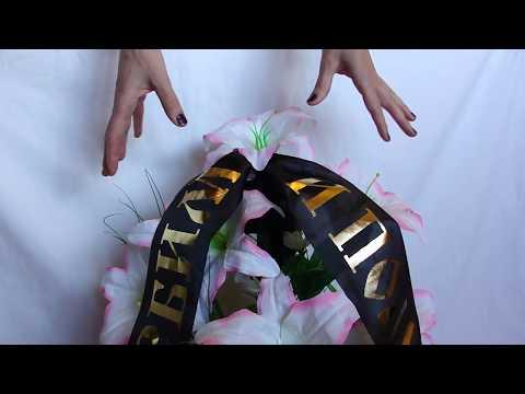 Как закрепить траурную ленту на корзине (часть 2)