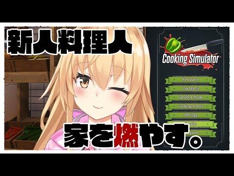 【Cooking Simulator】シェフの気まぐれ料理配信【神ゲー】