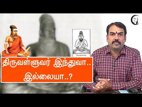 திருவள்ளுவர் ஹிந்து இல்லையா? | பாண்டே பார்வை | Is thiruvalluvar a Hindu..? | Pandey paarvai