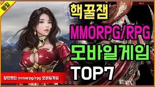 핵꿀잼 MMORPG/RPG 모바일게임 TOP7