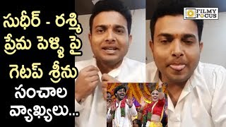 Getup Srinu Reveals Shocking Facts about Sudigali Sudheer and Rashmi Goutham Marriage