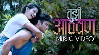 तुझी आठवण | Tujhi Aathvan | Romantic Music 2017 | Anandi Joshi, Sunny | Palace