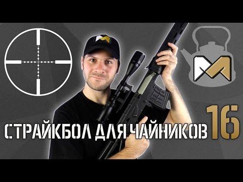 [Страйкбол для чайников 16] Снайпер в страйкболе