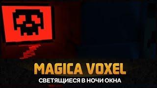 MagicaVoxel Как нарисовать светящиеся воксели. Графика для инди игр в MAGICAVOXEL гайд от Artalasky