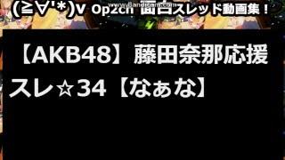【AKB48】藤田奈那応援スレ☆34【なぁな】【2ch.sc】
