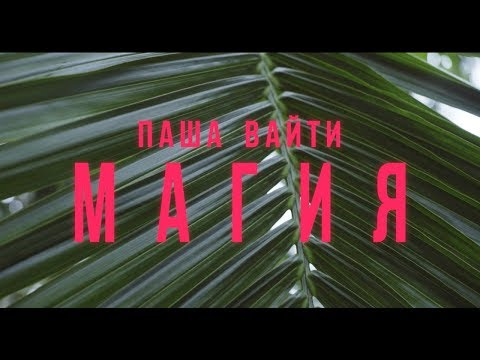 Паша Вайти -  Магия (тизер клипа, 2018)