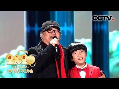 [2020央视春晚] 歌曲《带着地球去流浪》 演唱:刘欢 郑楚馨(完整版)| CCTV春晚