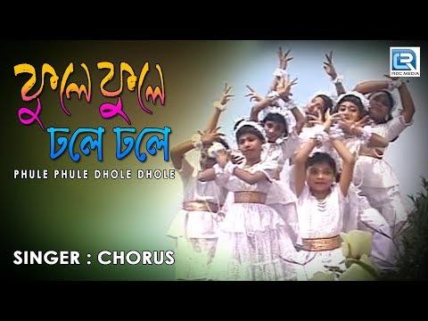 phule-phule-dhole-dhole-|-rabindra-sangeet-|-bengali-dance-|-bengali-song-2019