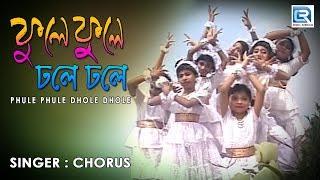 Phule Phule Dhole Dhole | Rabindra Sangeet | Bengali Dance | 2014