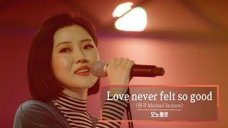 KBS 콘서트 문화창고 41회 모노플로  Love ne…