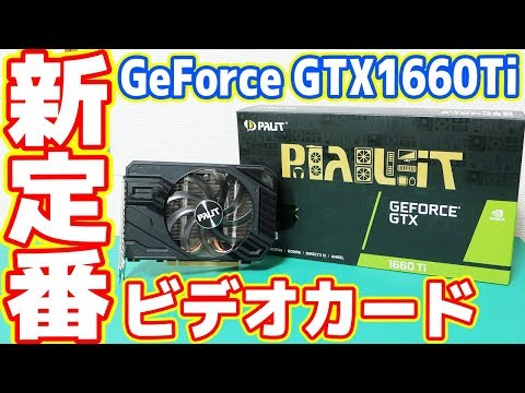新定番ゲーム用グラボ「GeForce GTX1660Ti」を試す!税別3.3万円で1070相当?の最強コスパ!