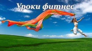 Уроки фитнес танца Зумба для похудения. Танцуем и худеем с видео уроками фитнес танца Зумба.