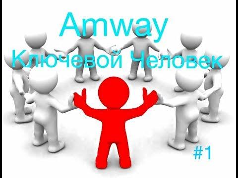Ключевой человек amway