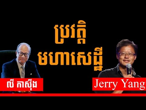 Li Ka Shing and Jerry Yang - Success Story in Khmer | Success Reveal
