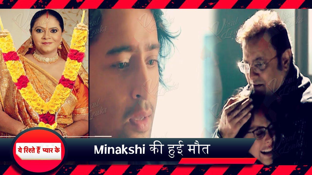 Yeh Rishtey Hain Pyaar Ke   Minakshi की मौत बदलेगी Abir और Mishti की जिंदगी  