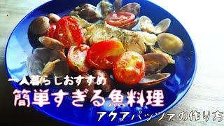 [一人暮らしレシピ]アクアパッツァ[簡単魚料理][夏野菜レシピ]
