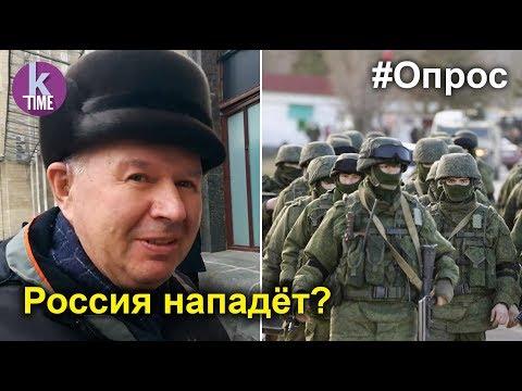 Вторжение России в Украину? Реакция украинцев на слова Порошенко