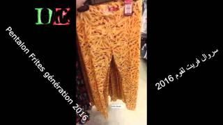 Pentalon frites pour la génération 2016   -     سروال فريت لقوم 2016