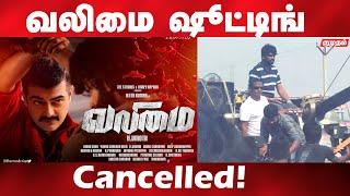 சிம்புவுக்காக Fans செய்த முட்டாள்தனமான செயல் ! | STR Fans shocked, Ajith Valimai update | Kumudam