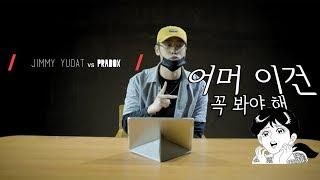 Jimmy Yudat (지미유닷) Summerdance Forever 2014 (feat. Method man)/ 명경기 추천/ [어머이건꼭봐야해]