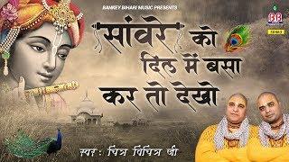 सांवरे को दिल मे बसा कर तो देखो | Chitra Vichitra Ji Maharaj | Sanvare Ko Dil Mai Basa Kar Toh Dekho