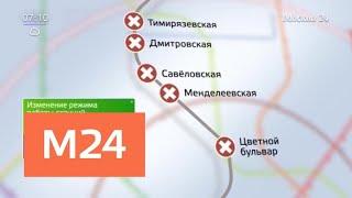 Смотреть видео Пять станций серой ветки столичного метро будут закрываться на полчаса раньше - Москва 24 онлайн