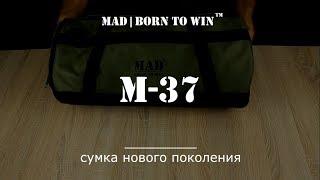 Обзор спортивной сумки М-37 от спортивного бренда MAD | born to win™