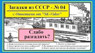 Загадки СССР - № 04 - ПАРОХОД (Советские ГОЛОВОЛОМКИ на логику)