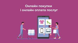 Зміни до фінмоніторингу: онлайн покупки і онлайн оплата послуг